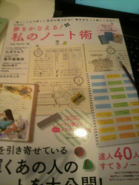私のノート術