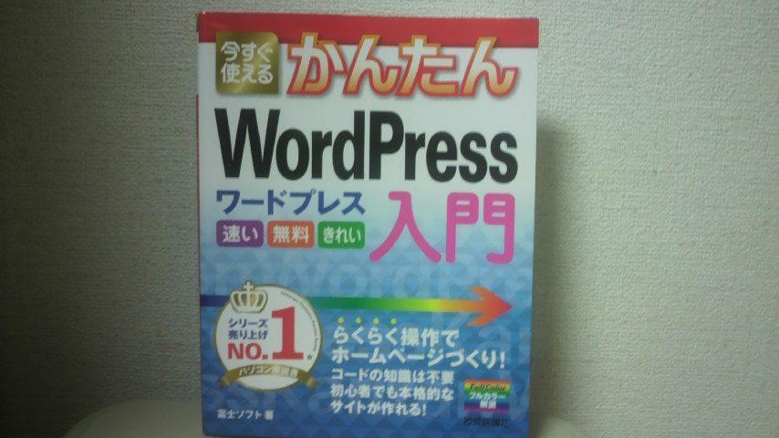 WordPressをはじめてそろそろ3週間