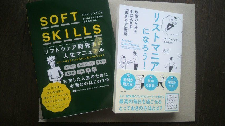 【今日買った本】Amazonから2冊と書店で1冊
