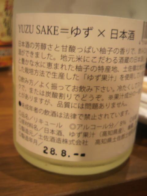土佐✖ゆず✖日本酒