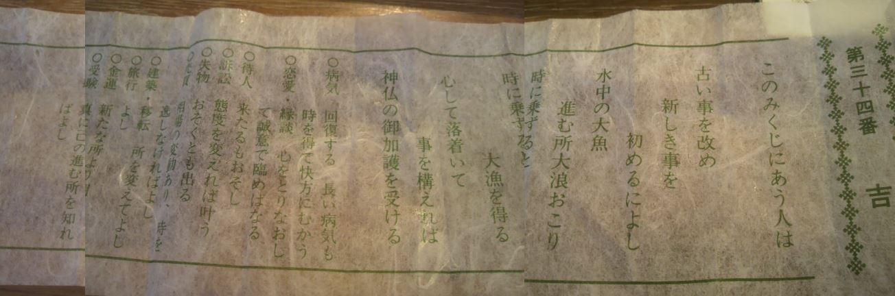 銀杏岡八幡神社:おみくじは、吉!