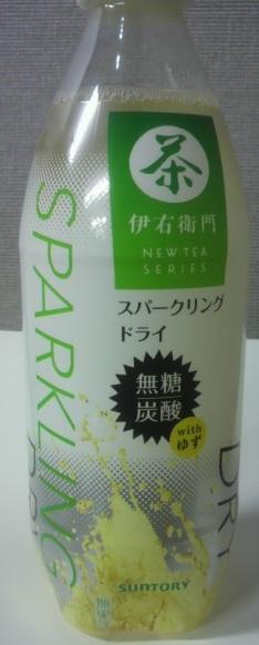 伊右衛門 スパークリングドライ 無糖炭酸 with ゆず:・・・間違いなくお茶の味