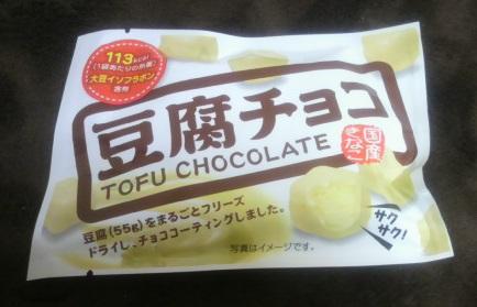 豆腐チョコ きなこ味