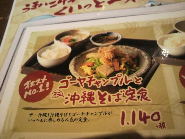 ゴーヤチャンプルーと沖縄そば定食