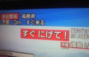 地震が。。。津波警報でてる