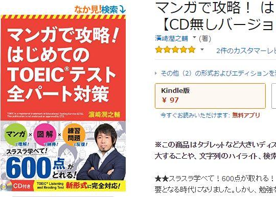 濱崎潤之輔さんのTOEIC本(マンガで攻略~)がキンドルで97円だったので買った