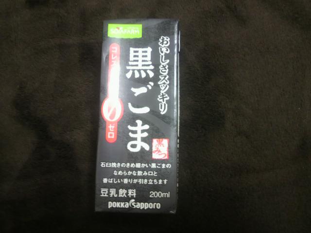 黒ゴマ豆乳