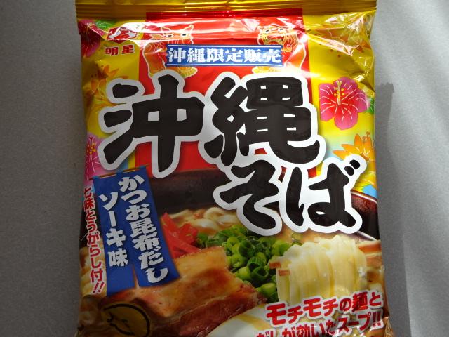 沖縄そばの袋めん 普通のスーパーで買うのがよい。【沖縄土産】