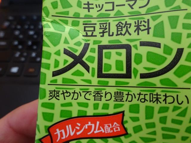 豆乳 メロン