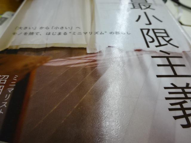 最小限主義 by沼畑 直樹 ミニマリズムの暮らしの哲学がちょっとだけわかる本