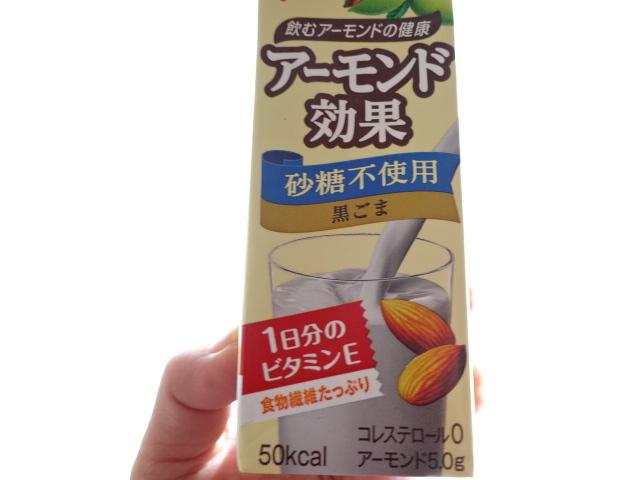 アーモンドミルク 黒ゴマ