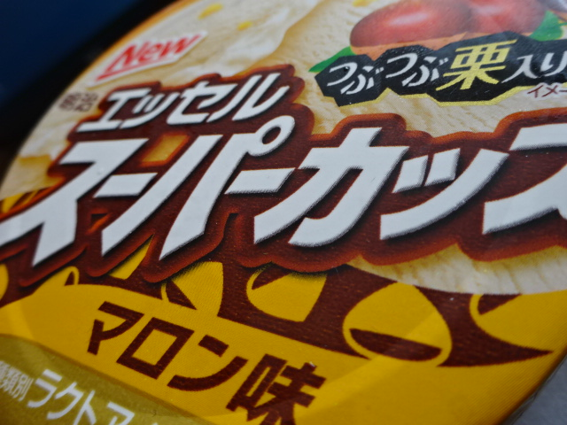 エッセルスーパーカップ マロン味 豆乳きなこ味に似ている・・・