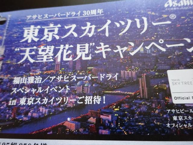 """アサヒスーパードライ30周年 東京スカイツリー""""天望花見""""キャンペーンの締切日"""