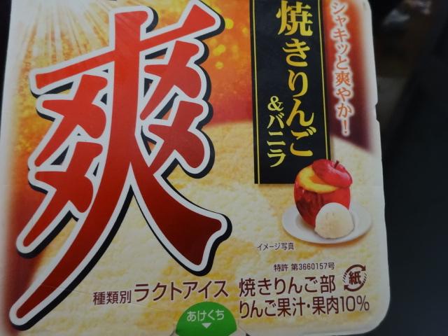 爽 焼きりんご&バニラ 寒いっ!でも食べるっ!