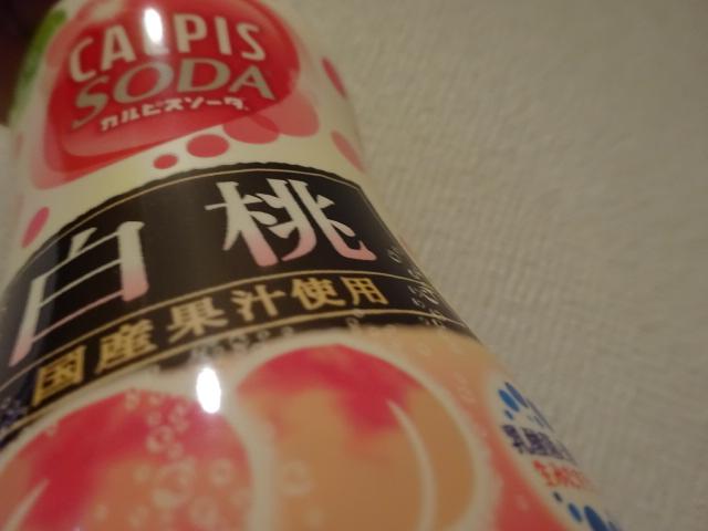 カルピスソーダ 白桃