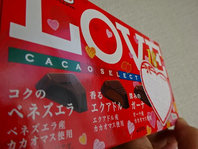 チョコレートの季節ですね。LOOKのメッセージの書けるチョコ