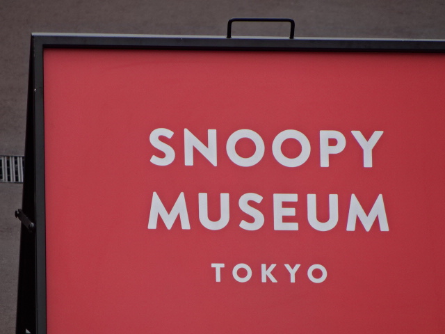 六本木 スヌーピーミュージアムに行ってきました!