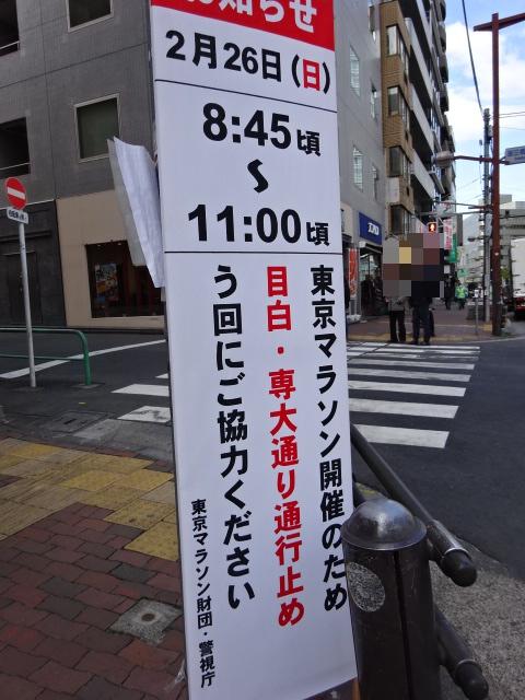 東京マラソンの看板