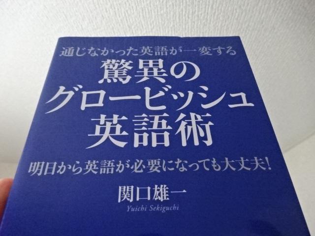 驚異のグロービッシュ英語術 ブックオフで見つけたので購入【今日買った本】