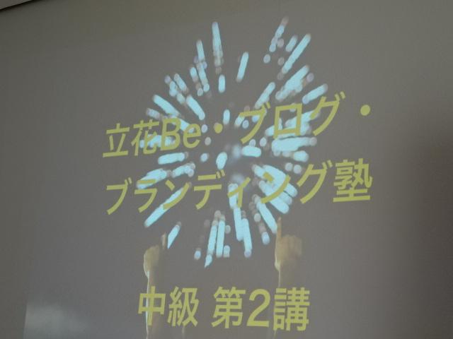 立花Be・ブログ・ブランディング塾 中級講座第2講に参加しました。