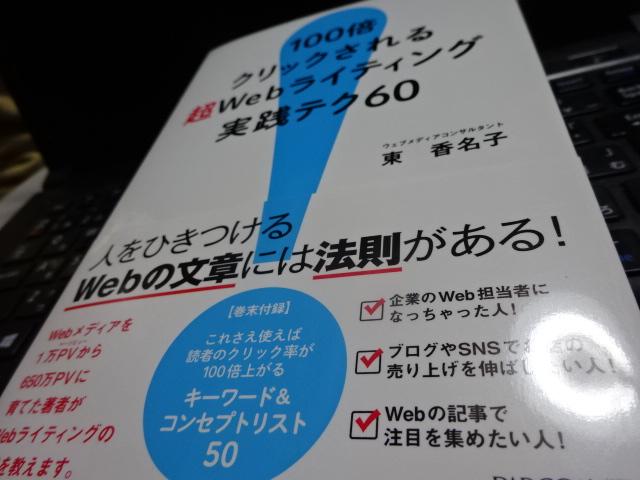 100倍クリックされる 超Webライティング実践テク60 by東 香名子【今日買った本】