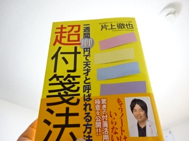 超付箋法 by 片上徹也 付箋で忘却を防ぐ方法