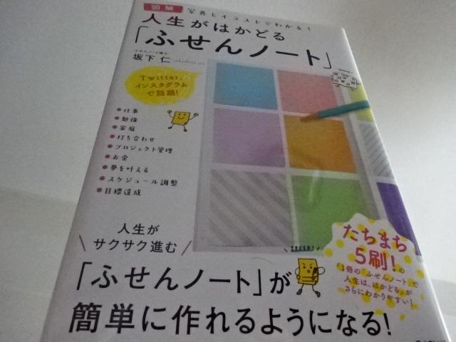 人生がはかどる「ふせんノート」by坂下仁 今日手元に届きました。