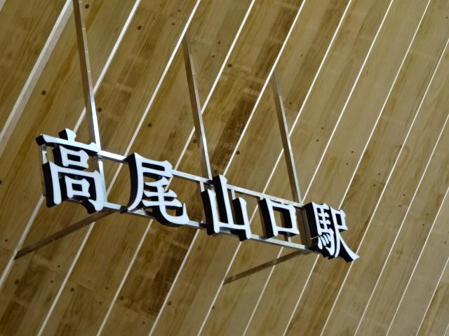 高尾山口駅・ケーブルカー・高尾山を満喫した一日