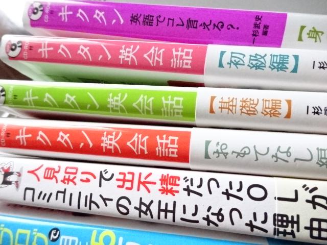 キクタン英会話と、コミュニティの女王とタクスズキ【今日買った本6冊】