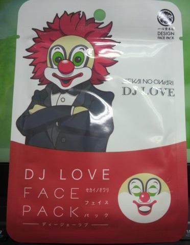 DJ LOVEのフェイスパックと北島マヤ