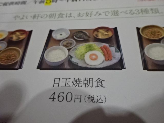 目玉焼き定食