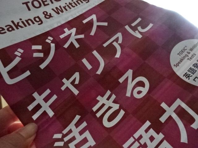 第221回TOEIC  Listening & Reading公開テスト(6月)の申し込み始まっています。