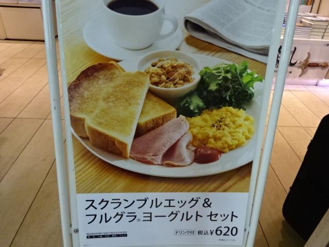 東京駅 モーニング@書店でスクランブルエッグ