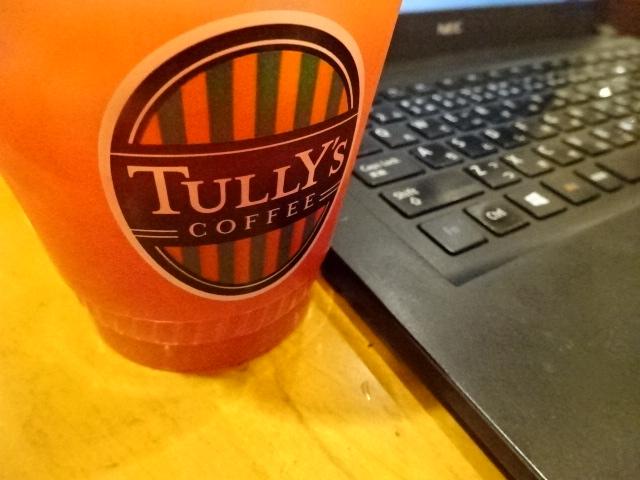 タリーズのオレンジ