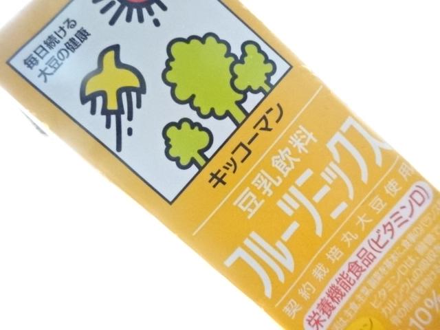 豆乳 ミックスフルーツ オレンジのパッケージからいい意味で想定外