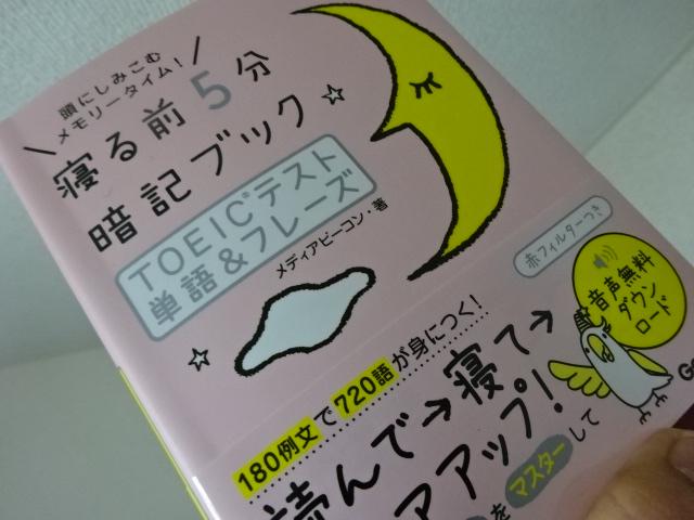 寝る前5分暗記ブック【TOEIC勉】
