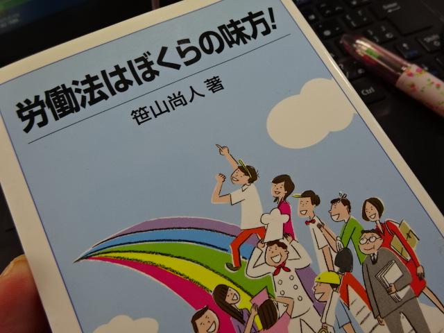 労働法はぼくらの味方! 笹山尚人著 岩波ジュニア新書だけど、わかりやすい。