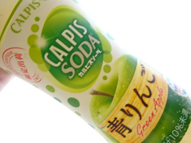カルピスソーダ 青りんご 爽やか~