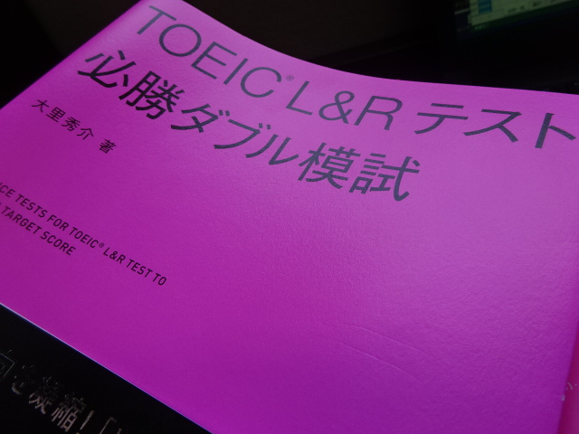 TOEIC L&Rテスト必勝ダブル模試【今日のTOEIC勉】
