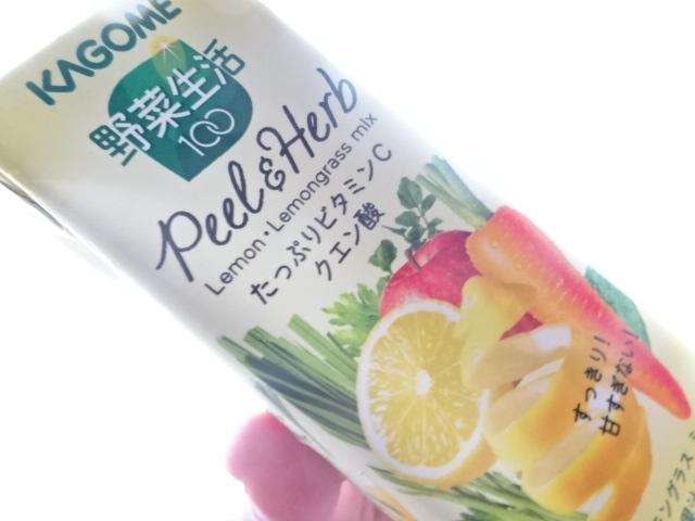 カゴメ 野菜生活100 Peel&Herb レモン・レモングラスミックス