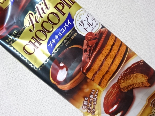 ロッテのプチチョコパイ ザッハトルテ 淑女っぽく食べるなら