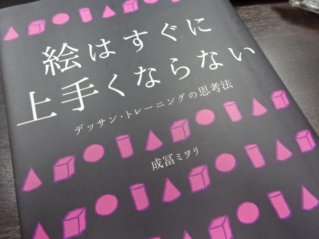 絵はすぐに上手くならない by 成冨ミヲリ デッサン・トレーニングの思考法