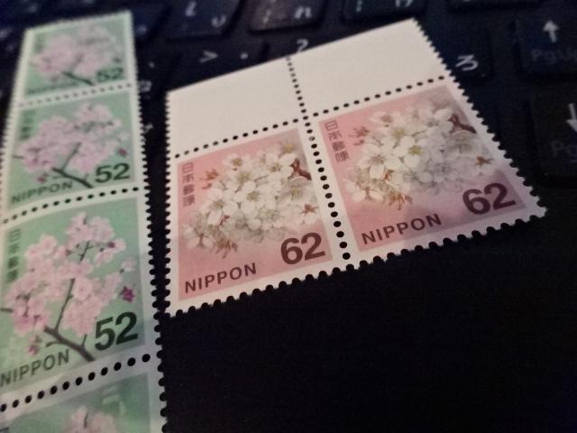 62円切手と52円切手とハガキはずいぶん書いていない