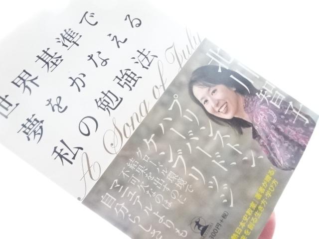 世界基準で夢をかなえる私の勉強法 By北川智子