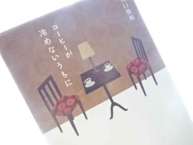コーヒーが冷めないうちに by川口俊和 4つの短編とプロローグで1つの物語を作ってるお話