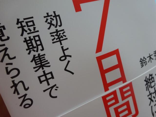 効率よく短期集中で覚えられる 7日間勉強法 By鈴木 秀明【今日買った本】