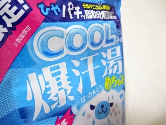 COOL爆汗湯 エクストラミントの香り 脂肪分解酵素配合 汗だくだけどスッキリ。