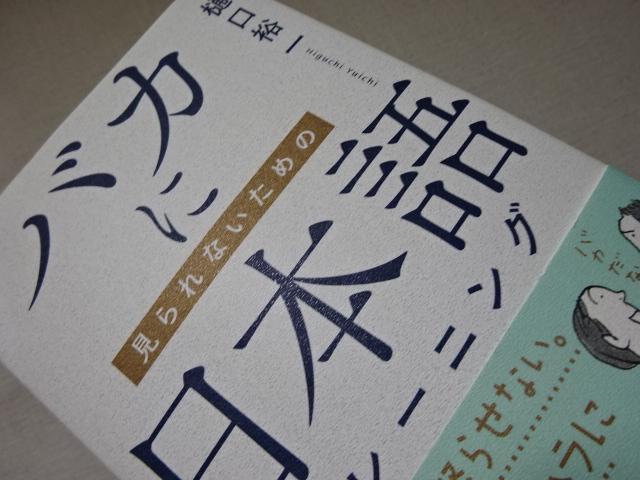 バカに見られないための日本語トレーニング By樋口裕一 言い方、伝え方で印象がこんなに変わるとは。