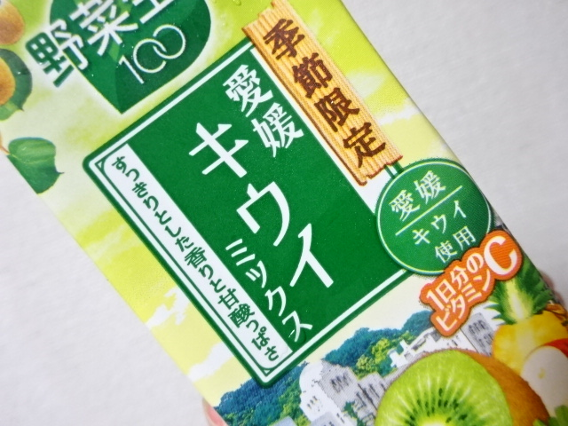 カゴメ 野菜生活100 キウイミックス 季節限定 複雑に甘酸っぱい