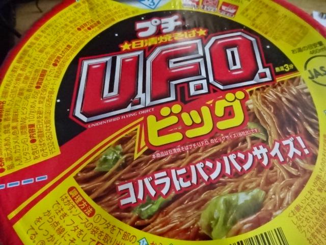 焼きそばUFO プチでビッグなコバラにパンパンサイズ。ジャンクフードが無性に食べたくなるときがある。